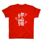 Piso Store on Suzuriの「修羅」金熊先輩モデル T-shirts