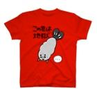 号泣のこの世は地獄 T-shirts