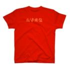 Johannの麻婆頭腐 T-shirts