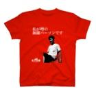 辛子明太子の私が噂の銅鑼パーソンです T-shirts