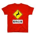 きゅうりやの鹿飛び出し注意 T-shirts