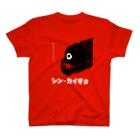 ふうりんのシン・カイギョ T-shirts