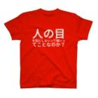 吾嬬竜孝の人の目を気にしないって強いってことなのか? T-shirts