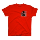 惣田ヶ屋の将棋シリーズ 王将 T-shirts
