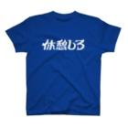 岡口房雄の休憩しろ T-shirts
