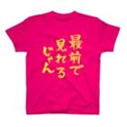 ファミ通声優チャンネルの最前で見れるじゃん(黄文字) T-shirts