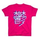 oi!の鬱 T-shirts
