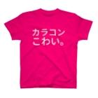 りえちゅっちゅ@超宇宙のカラコンこわい。 T-shirts