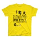 セラピストヤマモトの「考えたり、感じたり、言ったりしたりすることが、自分自身に引き寄せられてくる。現実を作っているのは結局自分である。」   ロンダ・バーン T-shirts