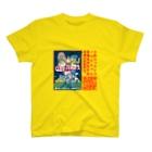 天王丸景虎@まだまだNovelJamのノベルジャム バカとバカンスTシャツ T-shirts