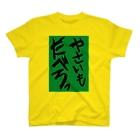 江藤ユーロ⭐️方喰朱音のやさいもたべろ T-shirts