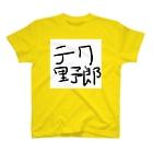 フラット(公式アカウント)のテク野郎 T-shirts