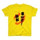 satoharuの暑いぞ! 浜松 T-shirts