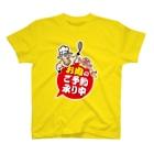 生鮮館KONISHIのお肉のご予約承り中 T-shirts