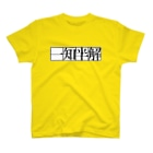Bootleg Bustersの一知半解 T-shirts