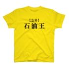 goodnightの急募3 T-shirts