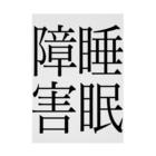 ナマコラブ💜👼🏻🦄🌈✨の睡眠障害 ゲシュタルト崩壊 NAMACOLOVE Stickable poster