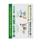 Toshiyuki Maedaの代行サービス Stickable poster
