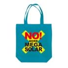 DIALAND LOVERSのNO! MORE MEGA SOLAR Tote bags