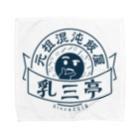 tai-chanの混沌飯屋 ロゴ (黒っぽい)  Towel handkerchiefs