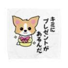 ひもチワワ♂グッズ公式ショップのひもチワワ♂。「キミにプレゼントがあるんだ」 Towel handkerchiefs
