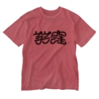 i_zumiのえくぼ Washed T-shirts