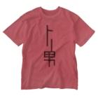 タケトリの籠のとり男 Washed T-shirts
