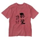 徳川家 伝説の巨船 安宅丸の弥栄(いやさか)グッズ Washed T-shirts