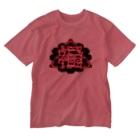 黒塚アキラ│本業×副業逆転目標🎶の魔法陣と漢字(福) Washed T-shirts