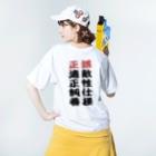 nonaの適正飼養 Washed T-shirtsの着用イメージ(裏面)
