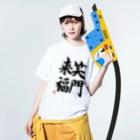 shabonremonの笑門来福 Washed T-shirtsの着用イメージ(表面)