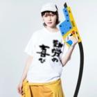 風天工房の勤労の喜び(黒) Washed T-shirtsの着用イメージ(表面)