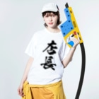 風天工房の店長(黒) Washed T-shirtsの着用イメージ(表面)