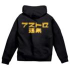 アストロ温泉の黄ロゴ アストロ温泉 Zip Hoodies