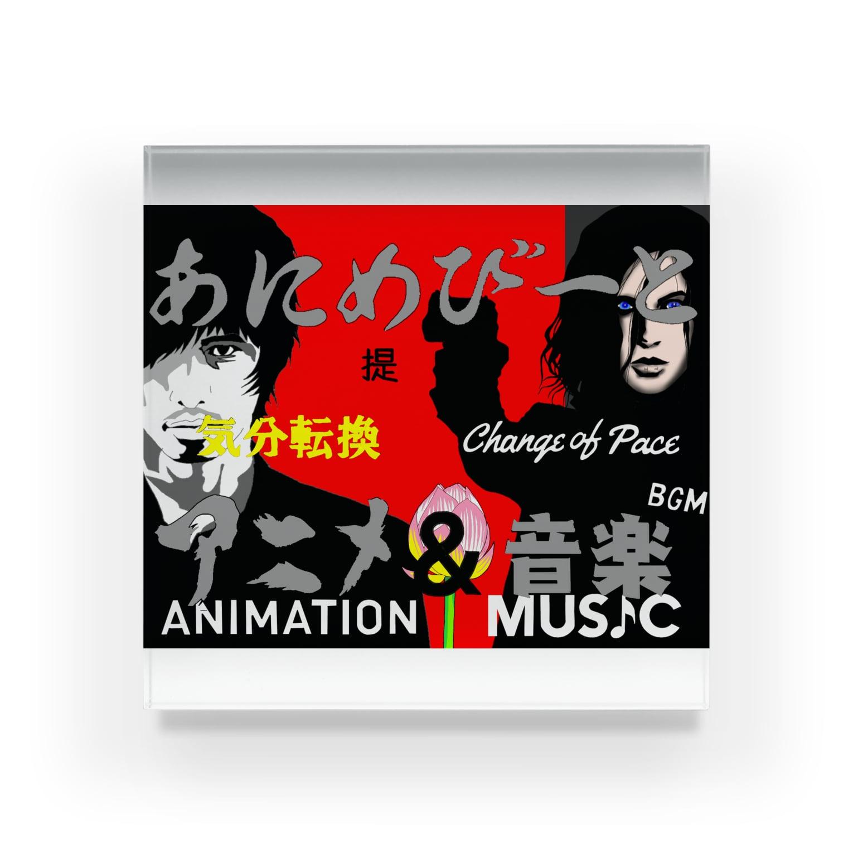 animabeatの気分転換 Acrylic Block