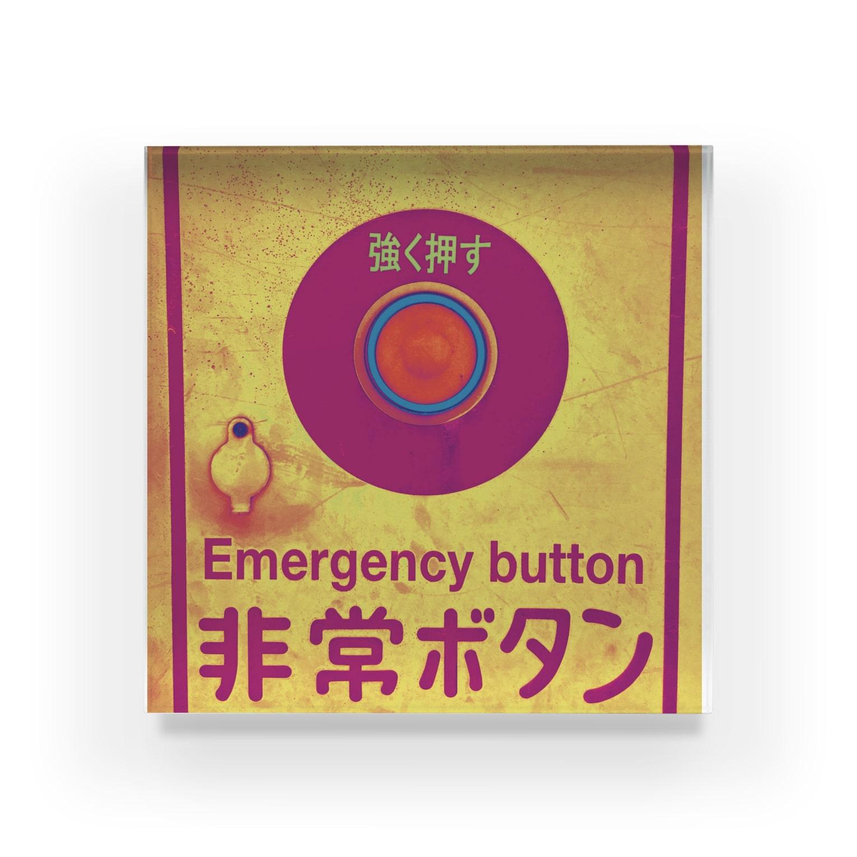 〰️➰わにゃ屋さん➰〰️のEmergency button Acrylic Block