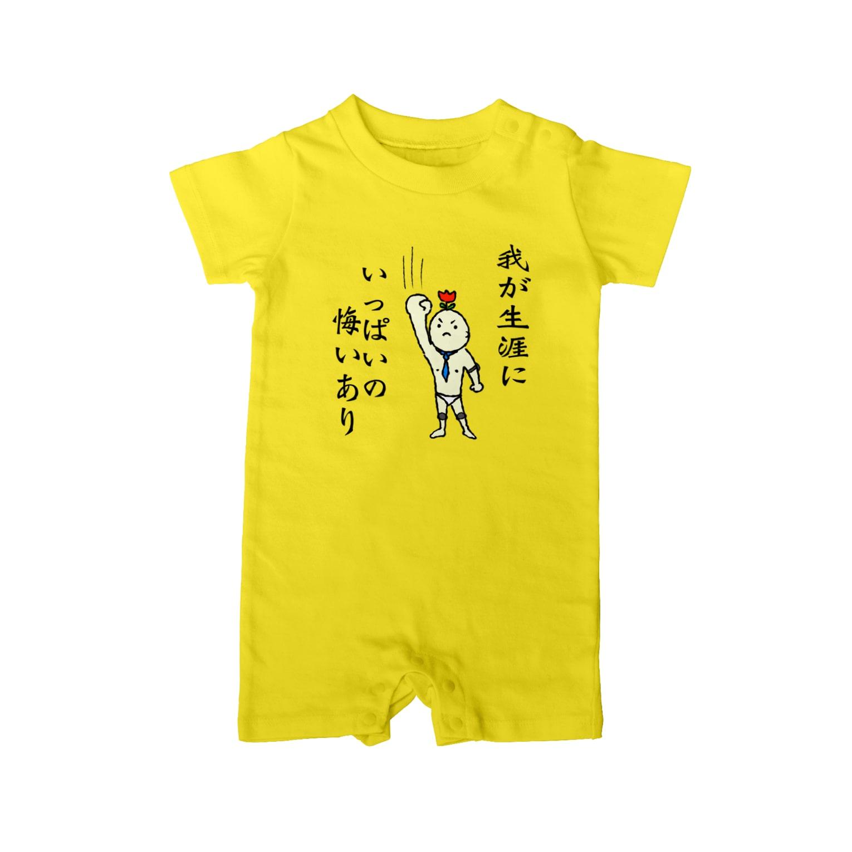 ひよこねこ ショップ 1号店の北斗の拳(ラオウ名言) Baby rompers