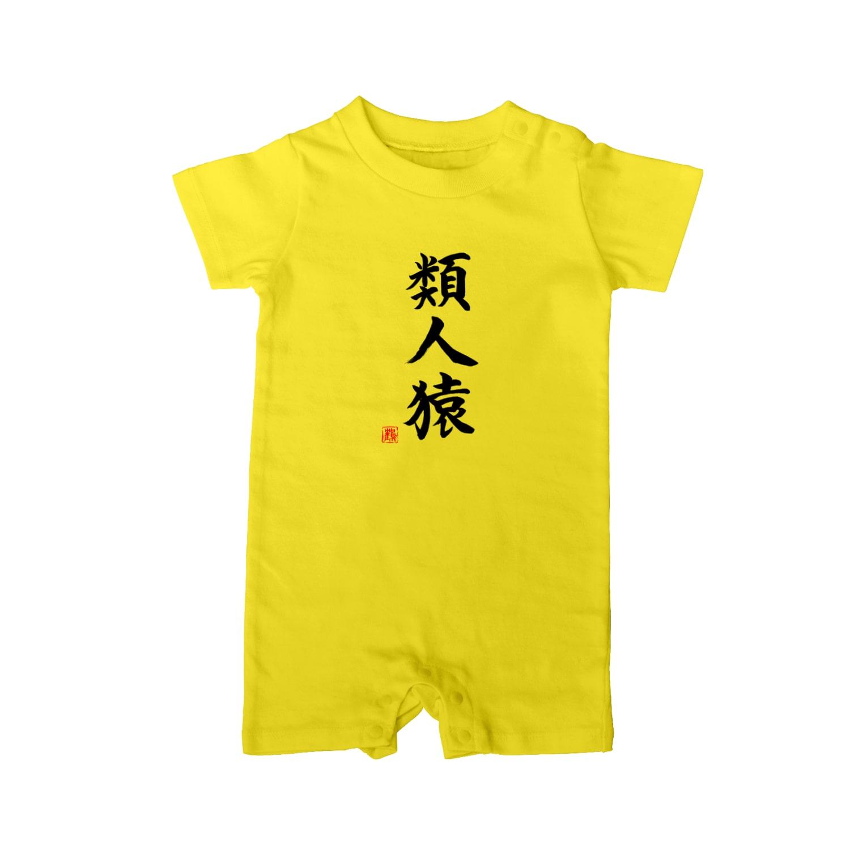 shabonremonの筆文字「類人猿」 Baby rompers