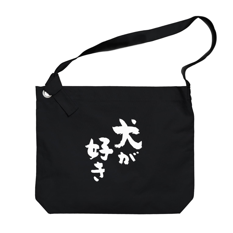 風天工房の犬が好き(黒) Big shoulder bags