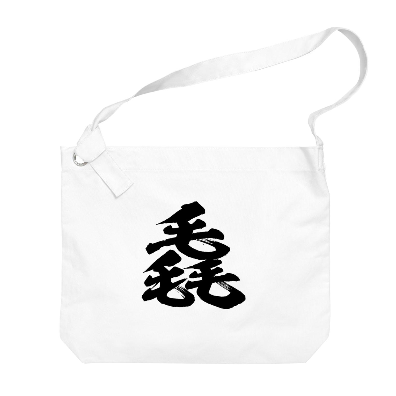 風天工房の毳(ゼイ)黒 Big shoulder bags