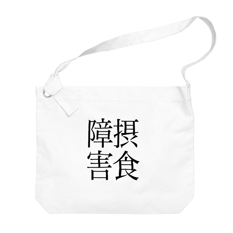 ナマコラブ💜👼🏻🦄🌈✨の摂食障害 ゲシュタルト崩壊 NAMACOLOVE Big shoulder bags
