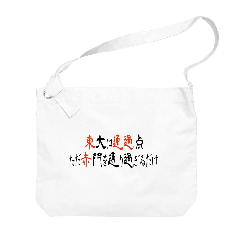 Danke Shoot Coffeeの蛇足 Big shoulder bags