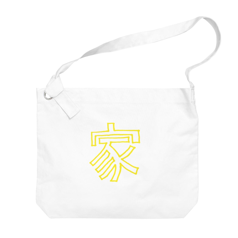 櫻田宗久の家 黄色 Big shoulder bags