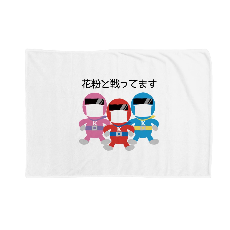 merf_design の花粉症マスク戦士 Blankets