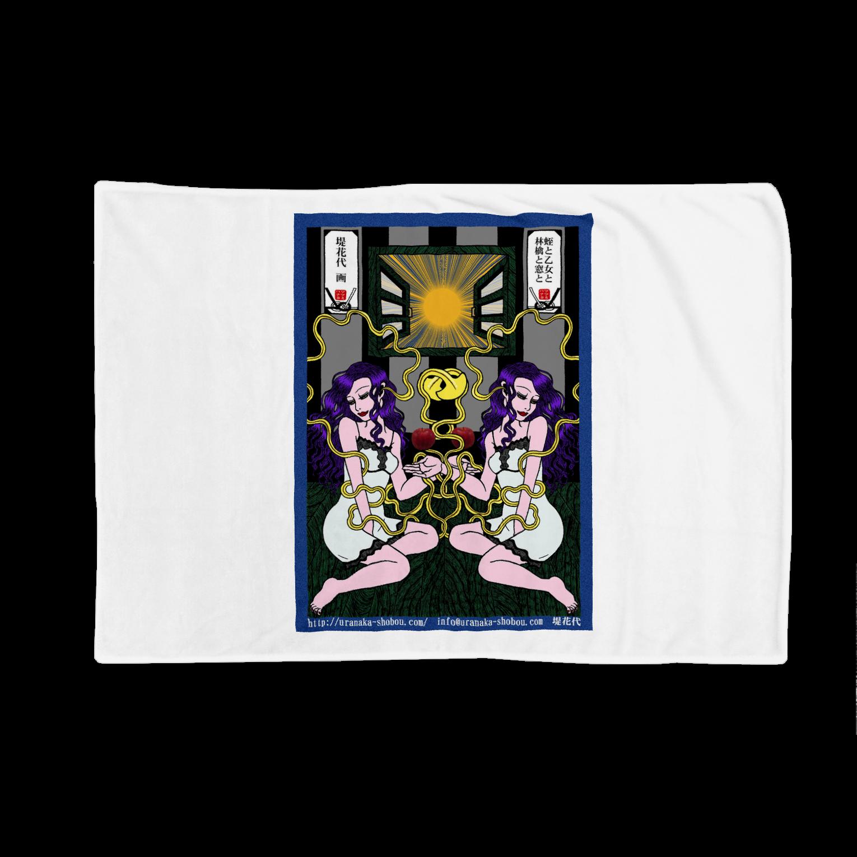 蛭と乙女と林檎と窓と  ブランケット