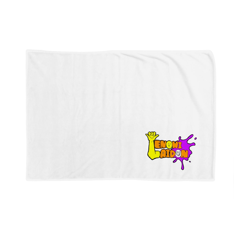 RKSのテノヒ★ライドン Blankets