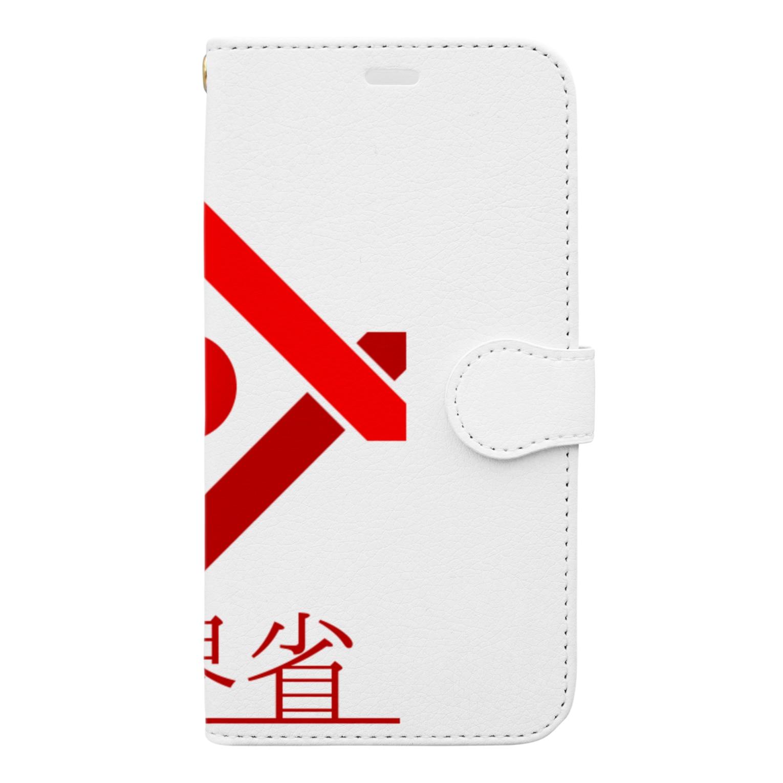 あにろりの架空の省庁 1 Book-style smartphone case