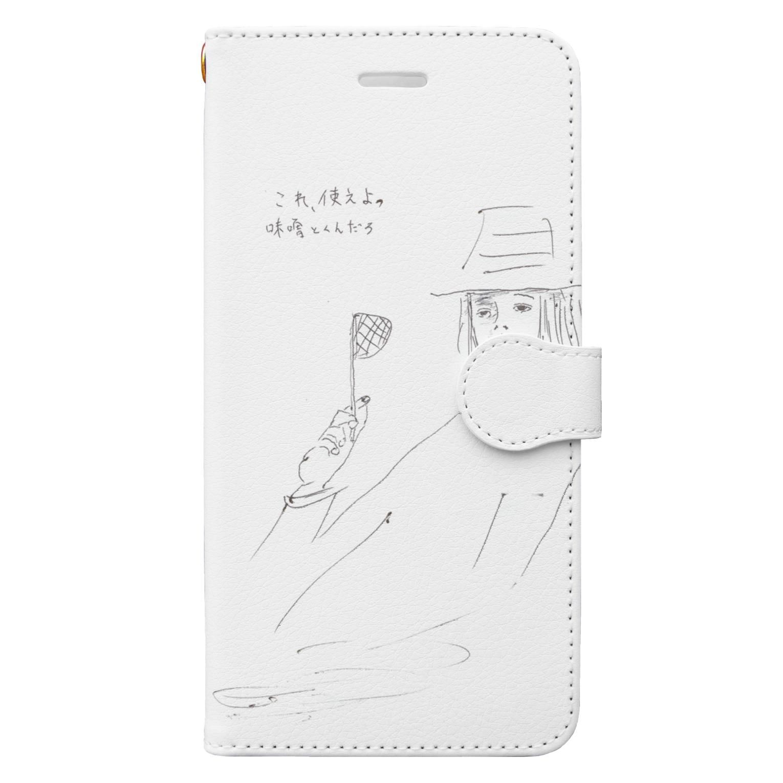 宇田味噌製造所のこれ使えよ Book style smartphone case