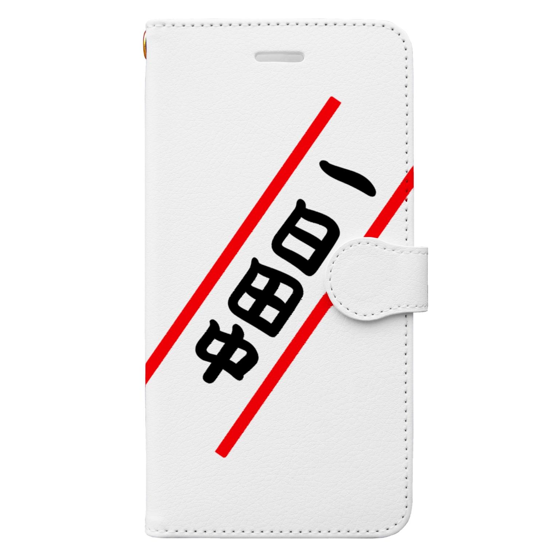 ひよこねこ ショップ 1号店の1日田中 Book-style smartphone case