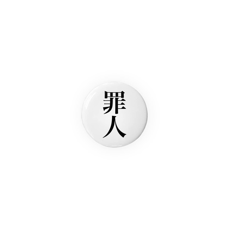 はーくゆ🐧の罪人 Badges